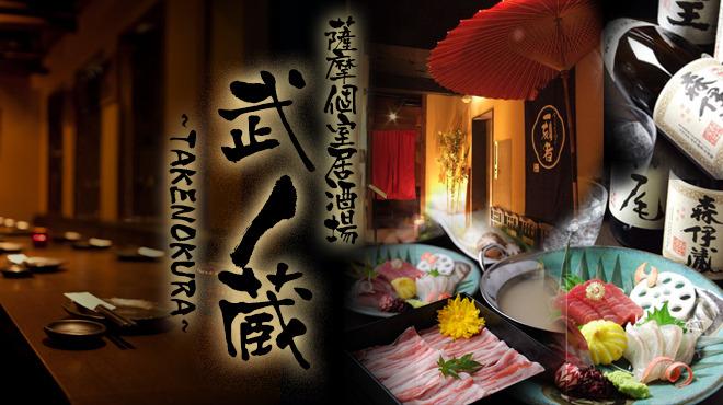 完全個室 薩摩居酒屋 武ノ蔵 田町店