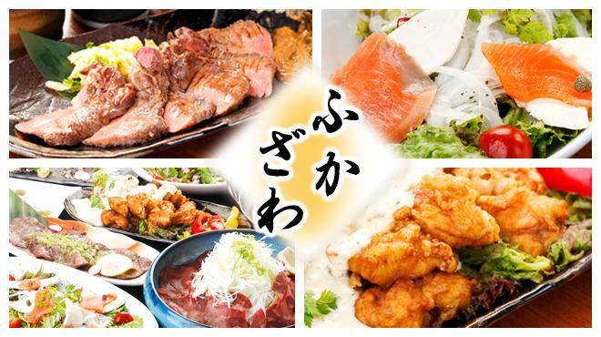 個室居酒屋 東北料理と東北地酒 ふかざわ 浜松町店