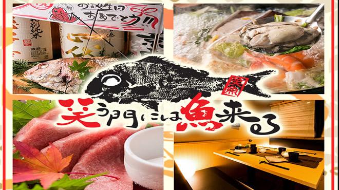 完全個室 笑う門には魚来たる 田町・芝浦店
